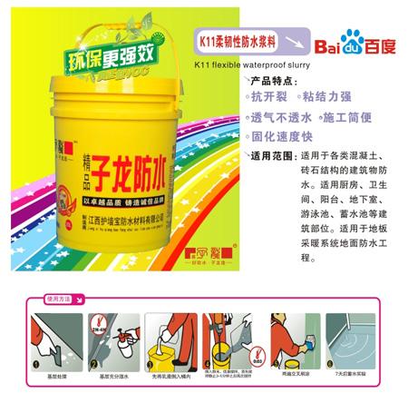 子龙K11柔韧性雷竞技raybet浆料